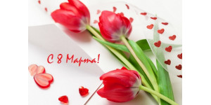 Поздравляем с Днем 8 марта!