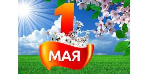 Поздравляем с Днем весны и труда