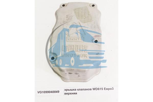 крышка клапанов WD615 Евро3 верхняя HOWO VG1099040049