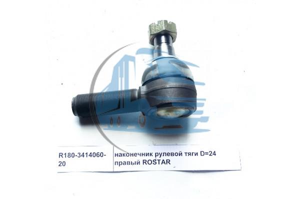 наконечник рулевой тяги D=24 правый ROSTAR HOWO R180-3414060-20/199100430704