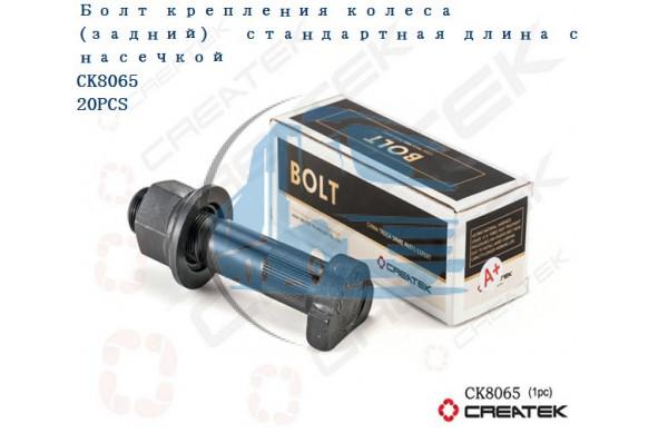 шпилька колесная задняя с гайкой L=110 D=23 M22 усиленная 12,9 (с насечками) качество Createk HOWO AZ9112340123-A+