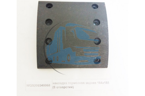 накладка тормозная задняя 184х188 (8 отверстий) HOWO WG9200340068