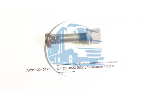 шпилька колесная задняя с гайкой L=120 D=23 M22 усиленная 12,9 с насечками HOWO AZ9112340123