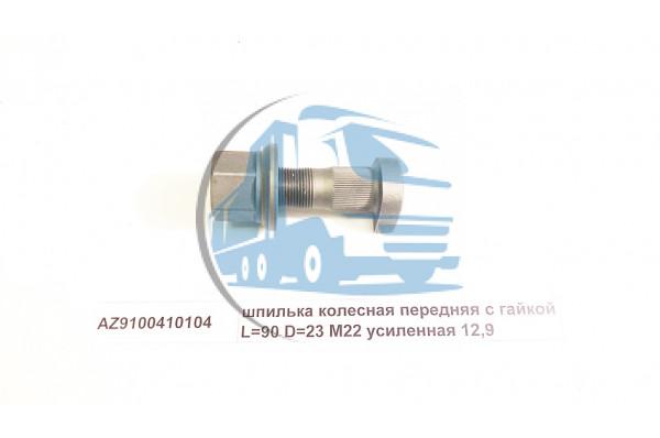 шпилька колесная передняя с гайкой L=90 D=23 M22 усиленная 12,9 HOWO AZ9100410104