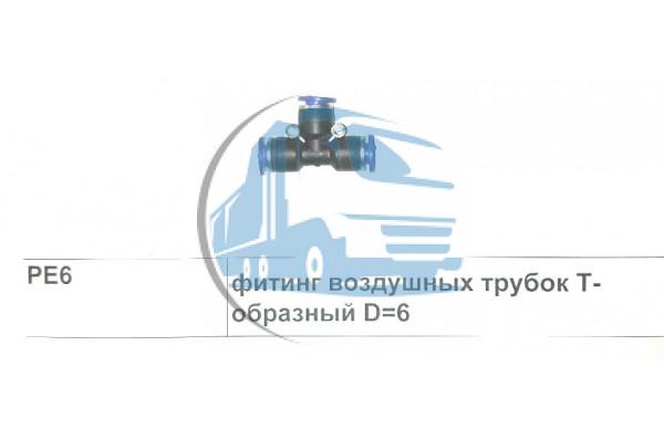 фитинг воздушных трубок Т-образный D=6 SHAANXI PE6