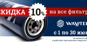 В июне фильтры Wayteko дешевле на 10%